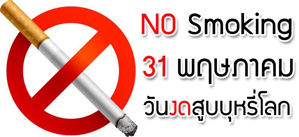Brr Website News กิจกรรมวันงดสูบบุหรี่โลก